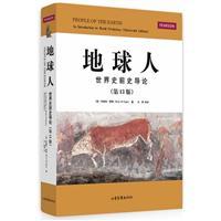 地球人-世界史前史导论-(第13版)/考古学界学术名著