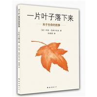 爱心树世界杰出绘本选:一片叶子落下来-关于生命的故事
