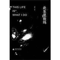 刘苇-此生是我吗/评电影、泛阅读、品人生