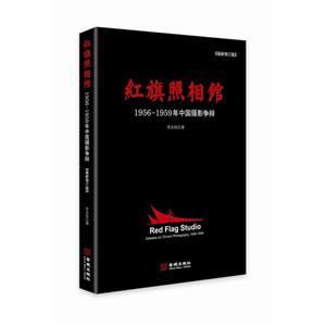 紅旗照相館:1956-1959年中國攝影爭辯·最新修訂版