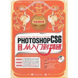 PHOTOSHOP CS6中文版从入门到精通-铂金精粹版-超值全彩-(附赠1DVD)