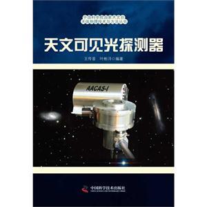 天文可见光探测器