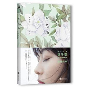 蔡智恒-阿尼瑪