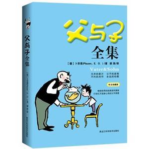 父与子全集(中文珍藏版29.80)