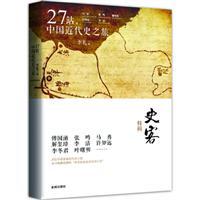 27站,中国近代史之旅