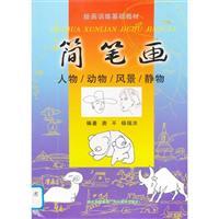 简笔画龙 人物/动物/风景/静物/唐平