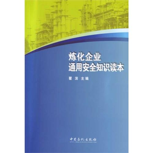 炼化企业通用安全知识读本