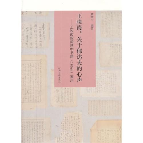 王映霞:关于郁达夫的心声-王映霞致黄世中书简165封笺注