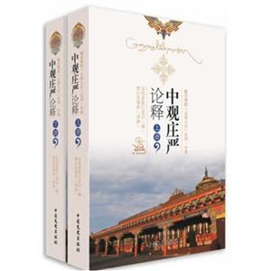 中观庄严论释-(上.下册)