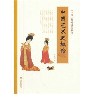 中國藝術史概論