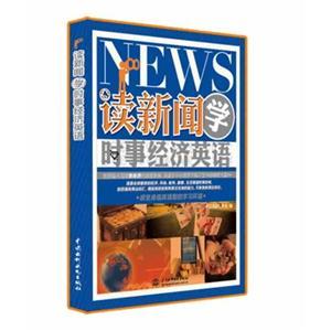 讀新聞學時事經濟英語