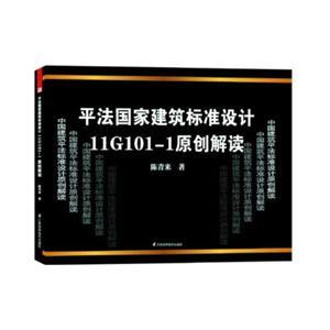 平法国家建筑标准设计11G101-1原创解读