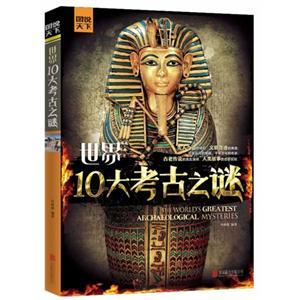 世界10大考古之谜-图说天下