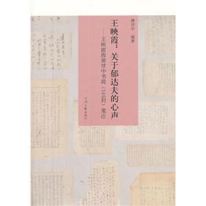 王映霞:關于郁達夫的心聲-王映霞致黃世中書簡165封箋注