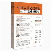 中国人最易误解的文史常识-升级版