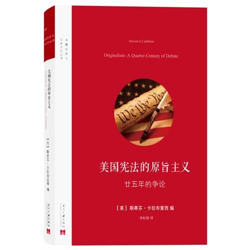 美国宪法的原旨主义-廿五年的争论