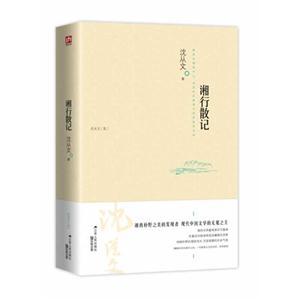 湘行散记-沈从文集