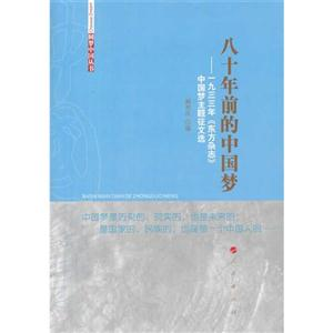 八十年前的中国梦-一九三三年《东方杂志》中国梦主题征文选