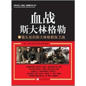 视觉二战影像志丛书4-血战斯大林格勒 镜头里的斯大林格勒保卫战
