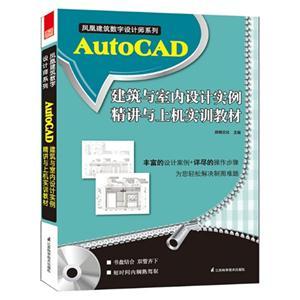 AutoCAD 建筑与室内设计实例精讲与上机实训教材