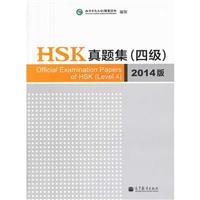 HSK真题集(四级)-2014版