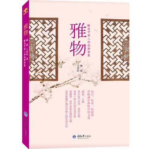 雅物-解读中国人的造物智慧
