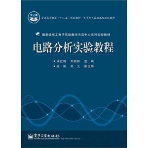 电路分析实验教程
