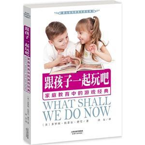 跟孩子一起玩吧-家庭教育中的游戏经典
