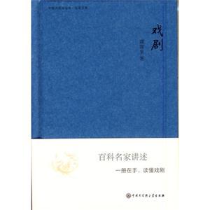 戏剧-中国大百科全书.名家文库