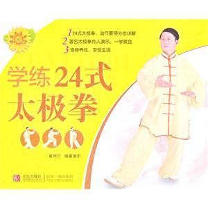 学练24式太极拳