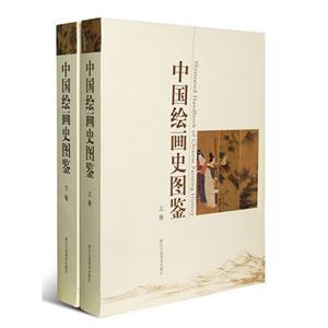 中国绘画史图鉴-(上.下卷)
