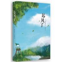 起风了/宫崎骏动画生涯收官之作《起风了》原著小说