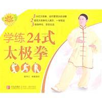 �W�24式太�O拳