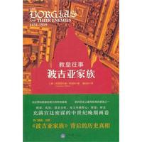 教皇往事-波吉亚家族/著名历史学家希伯特传记作品