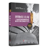 博物馆丑闻-一部追踪美国博物馆业黑市交易丑闻的力作