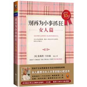 女人篇-别再为小事抓狂-读客睡前心灵文库012