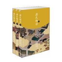 源氏物语-(全三册)