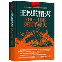 王权的覆灭:1640-1649英国革命史