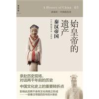始皇帝的遗产-秦汉帝国-03