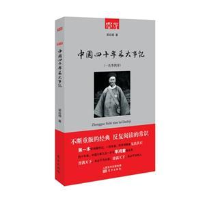 中国四十年来大事记:一名李鸿章