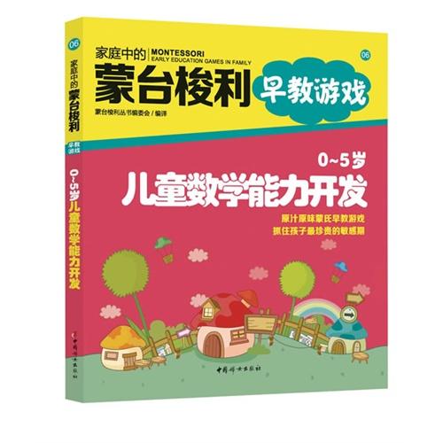 0-5岁-儿童数学能力开发-蒙台梭利早教游戏