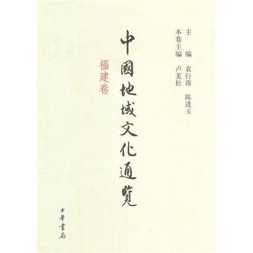 福建卷-中国地域文化通览