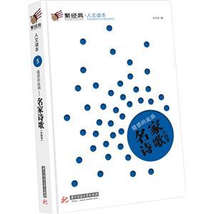 中国卷-情感的流淌-名家诗歌-聚经典.人文读本-5