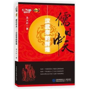 儒日中天-汉武帝的辉煌-(本书附赠光盘一张)