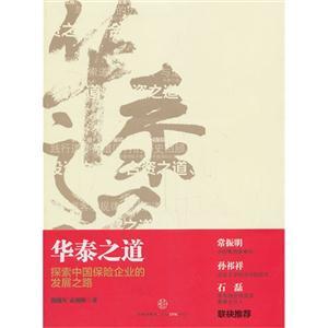华泰之道-探索中国保险企业的发展之路