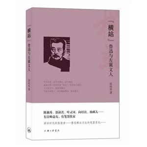 """""""横站"""":鲁迅与左翼文人"""