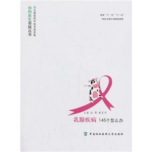 乳腺疾病145个怎么办