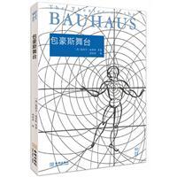 包豪斯舞台/被学界忽视的现代主义时期集中出版行动