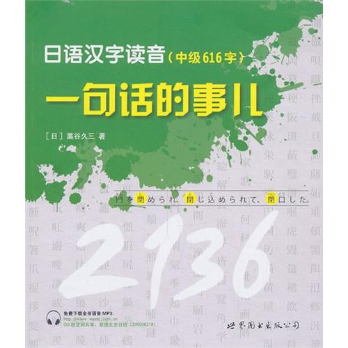 (中级616字)-日语汉字读音-一句话的事儿