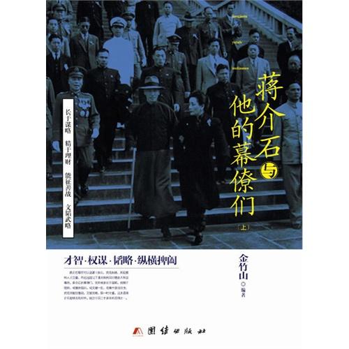 蒋介石与他的幕僚们-(上下册)